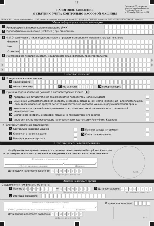 заявление о снятии контрольно-кассовой техники с регистрационного учета можете ознакомиться полным