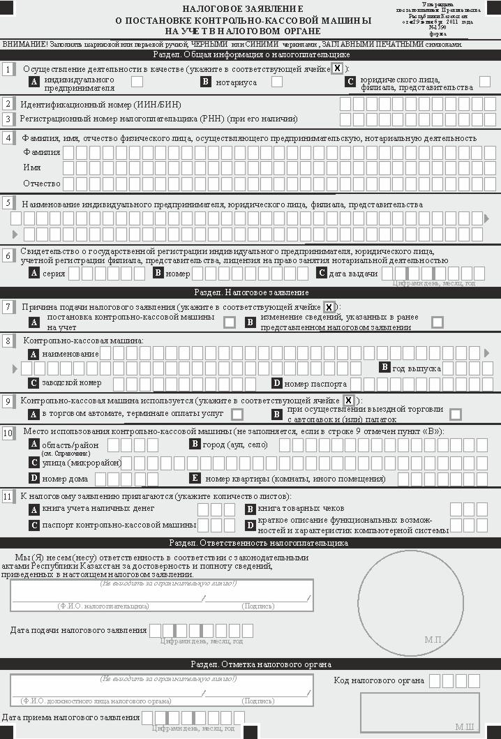 Налоговое заявление о постановке на регистрационный учет форма